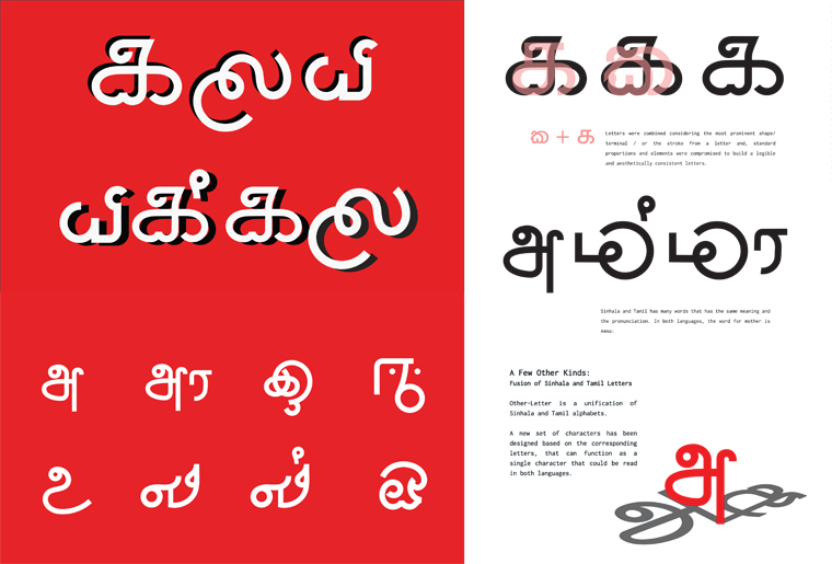 Final design project by Pathum Egodawatta at AOD Colombo: A hybrid of Sinhala and Tamil scripts